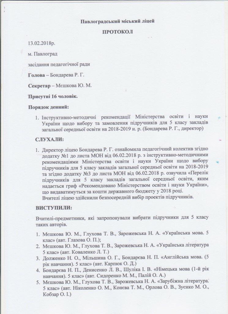 Зіскановане_20180215
